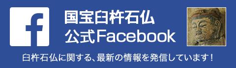 国宝臼杵石仏公式facebook