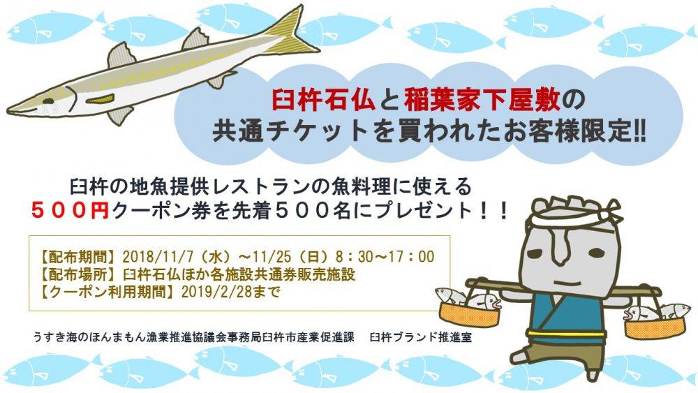 臼杵ん魚画像