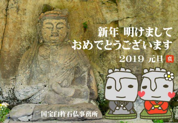 謹賀新年 2019