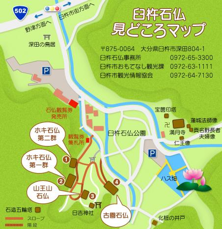 臼杵石仏見どころマップ