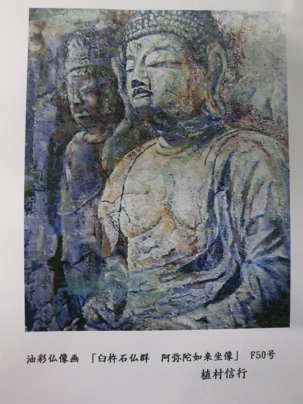 油彩仏像画「臼杵石仏群 阿弥陀如来坐像」