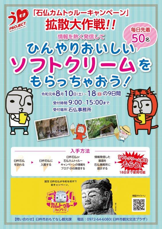 「石仏カムトゥルーキャンペーン」拡散大作戦!!情報を熱く発信して、ひんやりおいしソフトクリームをもらっちゃおう!