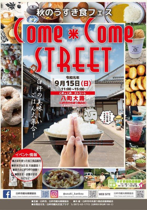 秋のうすき食フェスCOME 米 COME  STREET