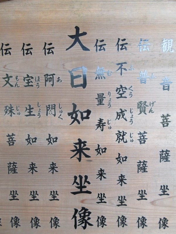 古園石仏の看板